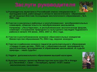 Заслуги руководителя 1) Руководитель включена в Российский список специалист