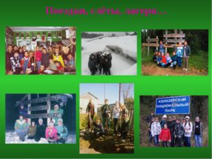 Поездки, слёты, лагеря…