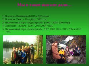 Мы в такие шагали дали… 1) Поездки в Финляндию (2002 и 2003 года). 2) Поездка