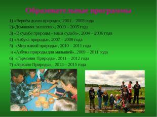 Образовательные программы 1) «Вернём долги природе», 2001 – 2003 года 2)«Дома