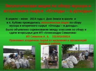 Экологическая акция по сбору мусора и вторичного сырья «Отходы – в доходы» В