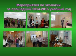 Мероприятия по экологии за прошедший 2014-2015 учебный год