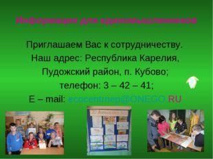 Информация для единомышленников Приглашаем Вас к сотрудничеству. Наш адрес: Р