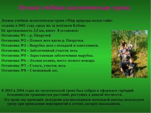 Лесная учебная экологическая тропа Лесная учебная экологическая тропа «Мир п