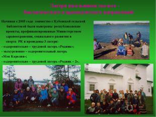 Лагеря школьников эколого - биологического и краеведческого направлений Начи
