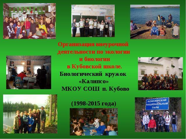 Организация внеурочной деятельности по экологии и биологии в Кубовской школе...