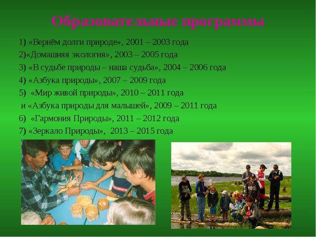 Образовательные программы 1) «Вернём долги природе», 2001 – 2003 года 2)«Дома...