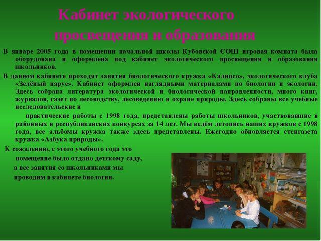 Кабинет экологического просвещения и образования В январе 2005 года в помеще...