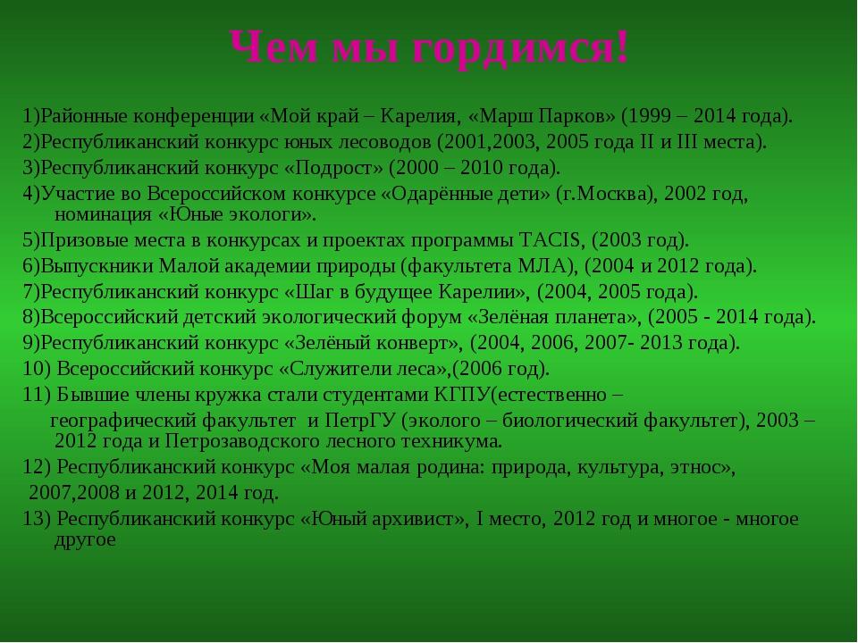 Чем мы гордимся! 1)Районные конференции «Мой край – Карелия, «Марш Парков» (1...