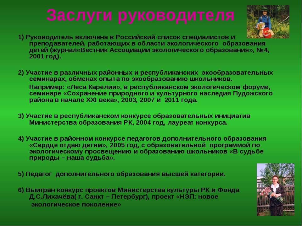 Заслуги руководителя 1) Руководитель включена в Российский список специалист...
