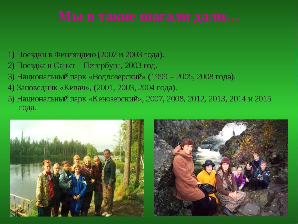 Мы в такие шагали дали… 1) Поездки в Финляндию (2002 и 2003 года). 2) Поездка...
