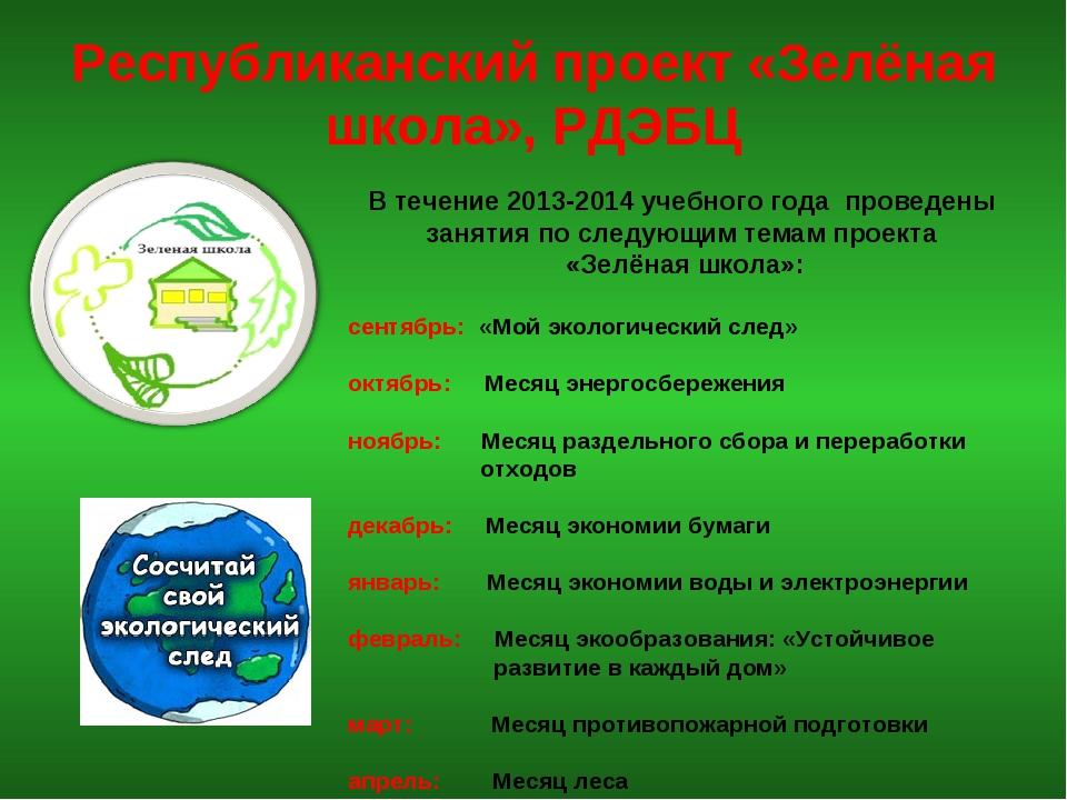 Республиканский проект «Зелёная школа», РДЭБЦ В течение 2013-2014 учебного го...