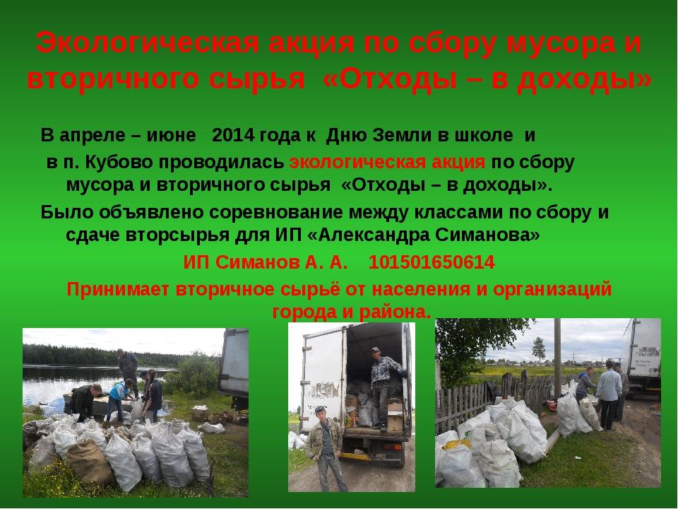 Экологическая акция по сбору мусора и вторичного сырья «Отходы – в доходы» В...