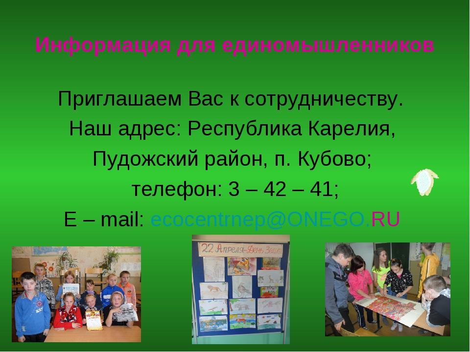 Информация для единомышленников Приглашаем Вас к сотрудничеству. Наш адрес: Р...