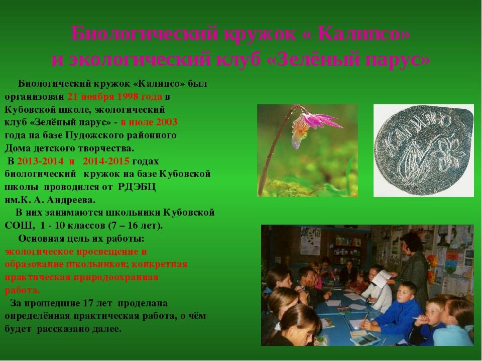 Биологический кружок « Калипсо» и экологический клуб «Зелёный парус» Биологи...