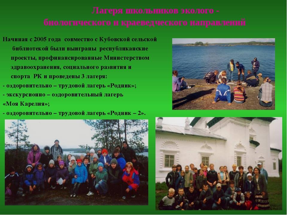 Лагеря школьников эколого - биологического и краеведческого направлений Начи...