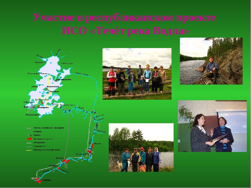 Участие в республиканском проекте ИСО «Течёт река Водла»