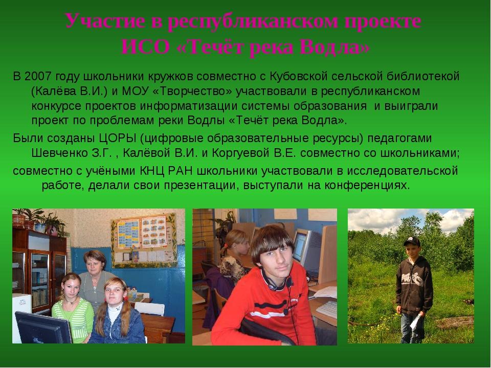 Участие в республиканском проекте ИСО «Течёт река Водла» В 2007 году школьни...