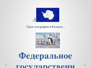 Найдите контур Антарктиды