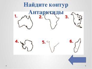 № 7 вопрос ответ Самый высокий материк земли: 1 Африка 2 Евразия 3 Австралия