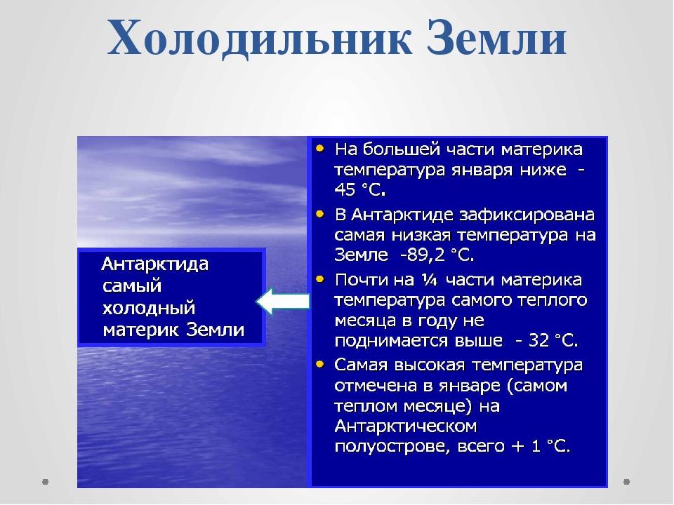 Холодильник Земли