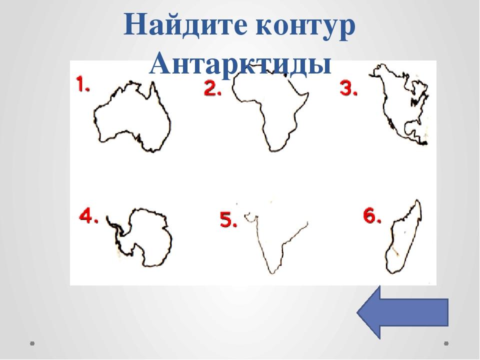 № 7 вопрос ответ Самый высокий материк земли: 1 Африка 2 Евразия 3 Австралия...
