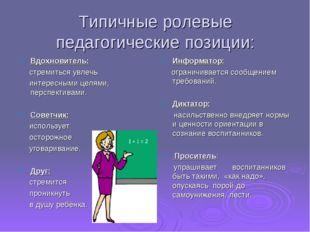 Типичные ролевые педагогические позиции: Вдохновитель: стремиться увлечь инте