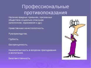 Профессиональные противопоказания Наличие вредных привычек, признанных общест
