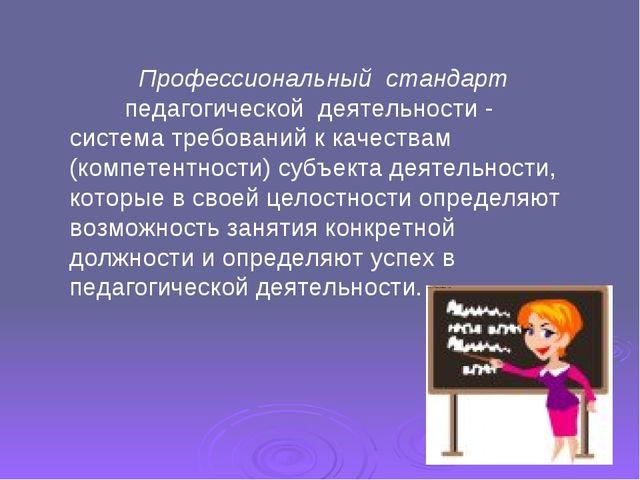 Профессиональный стандарт педагогической деятельности - система требовани...
