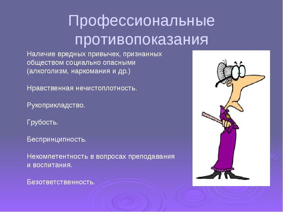 Профессиональные противопоказания Наличие вредных привычек, признанных общест...