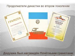 Продолжатели династии во втором поколении Дедушка был награждён Почётными гра
