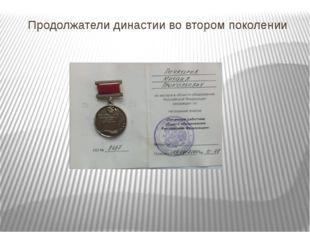 Продолжатели династии во втором поколении Михаил Прокопьевич является Почётны