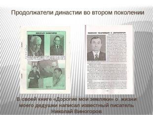 Продолжатели династии во втором поколении В своей книге «Дорогие мои земляки»
