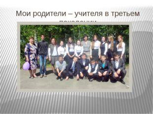 Мои родители – учителя в третьем поколении Надежда Михайловна – классная мама