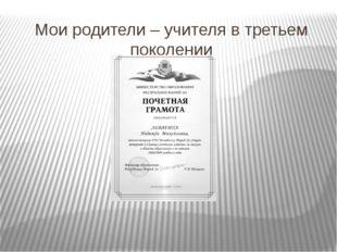 Мои родители – учителя в третьем поколении Надежда Михайловна награждена Поче