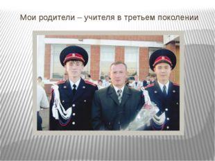 Мои родители – учителя в третьем поколении Юрий Степанович со своими выпускни