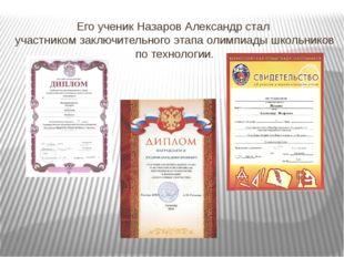Его ученик Назаров Александр стал участником заключительного этапа олимпиады