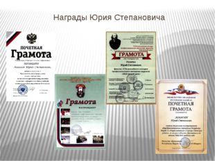 Награды Юрия Степановича