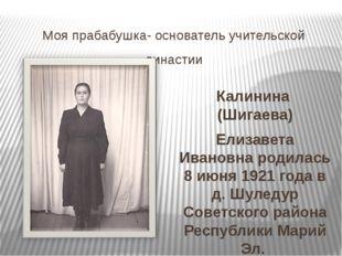 Моя прабабушка- основатель учительской династии Калинина (Шигаева) Елизавета