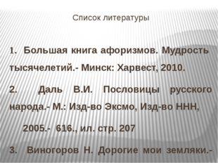 Список литературы 1. Большая книга афоризмов. Мудрость тысячелетий.- Минск: Х