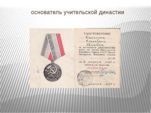 основатель учительской династии За добросовестный труд Елизавета Ивановна на