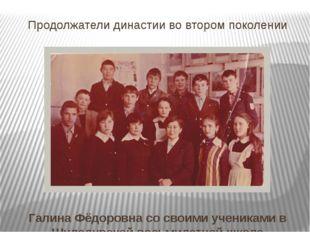 Продолжатели династии во втором поколении Галина Фёдоровна со своими ученикам