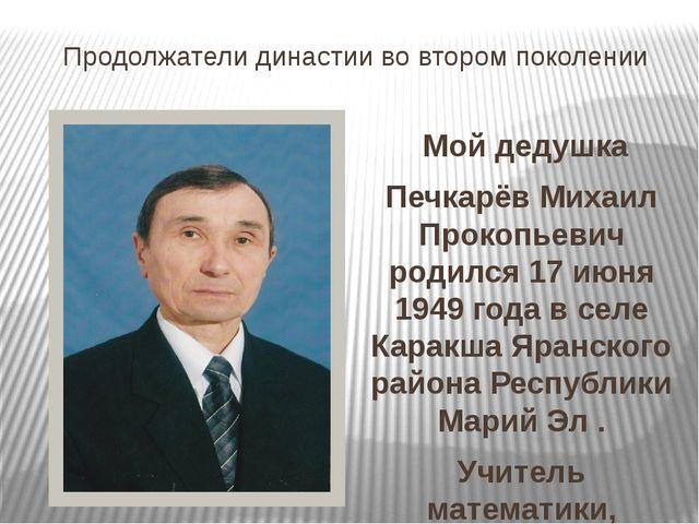 Продолжатели династии во втором поколении Мой дедушка Печкарёв Михаил Прокопь...
