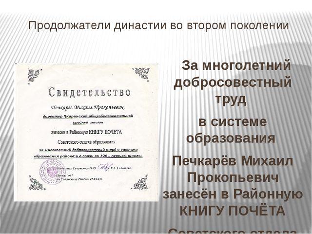 Продолжатели династии во втором поколении За многолетний добросовестный труд...