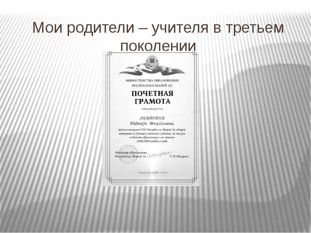 Мои родители – учителя в третьем поколении Надежда Михайловна награждена Поче...