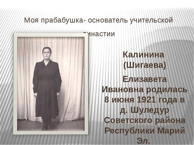 Моя прабабушка- основатель учительской династии Калинина (Шигаева) Елизавета...