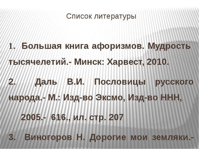 Список литературы 1. Большая книга афоризмов. Мудрость тысячелетий.- Минск: Х...