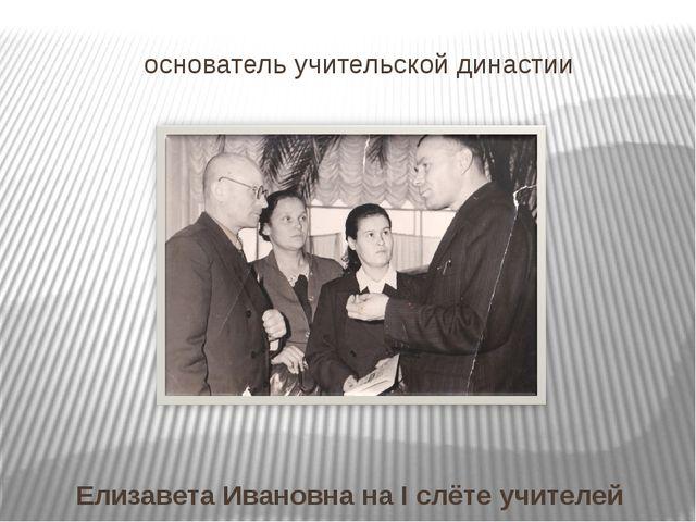 основатель учительской династии Елизавета Ивановна на I слёте учителей в г....