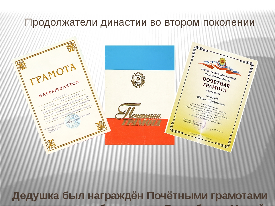 Продолжатели династии во втором поколении Дедушка был награждён Почётными гра...