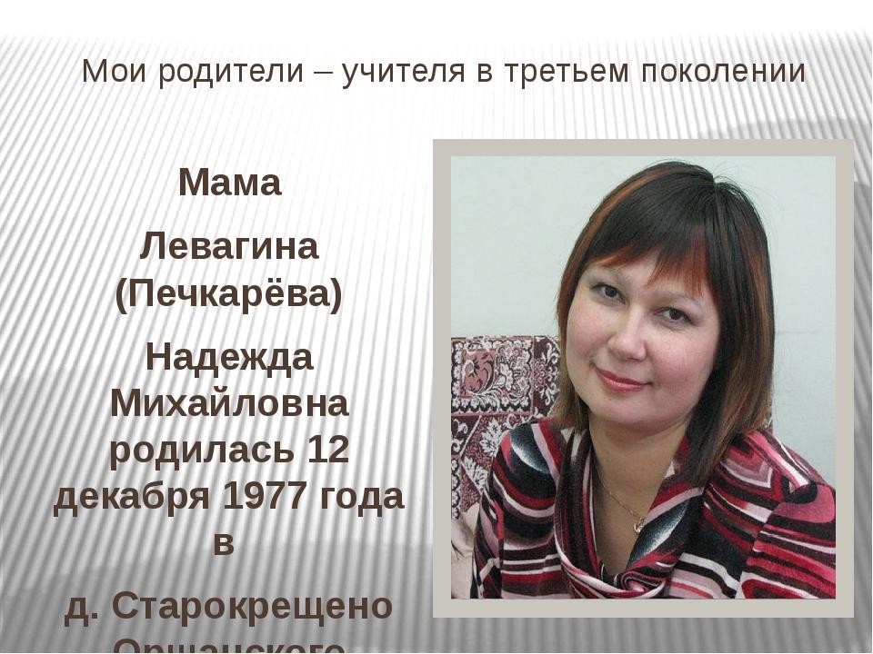 Мои родители – учителя в третьем поколении Мама Левагина (Печкарёва) Надежда...